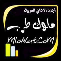 Nancy.Ajram_Ma32oul.El.Gharam.mp3