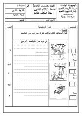 الإنتاج     الكتابي.pdf