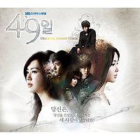 49 Days - Forever  Always - Park Bo Ram.mp3
