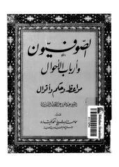 الصوفيين  للشيخ السيروان.pdf