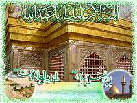 اعیاد شعبانیه وبلاگ راه شیعه