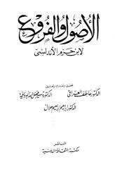 الأصول والفروع لابن حزم.pdf