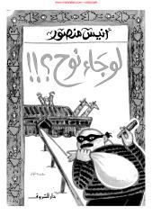 لو جاء نوح - انيس منصور.pdf