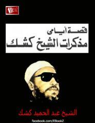 عبد الحميد كشك - قصة أيامى - مذكرات الشيخ كشك.pdf