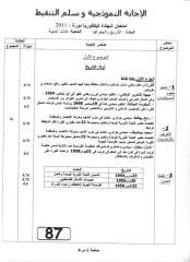 تاريخ الحل.pdf