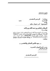 امر تحويل لحساب عبدالله الودعاني قيمة اشتراك موقع توظيف.doc