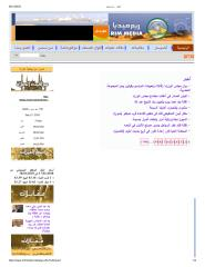 أخبار - ريم ميديا.pdf