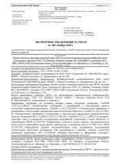 5705 - SA000272- Сахалинская область, Углегорский район,пгт. Шахтерск, ул. Портовая, д. 10.docx