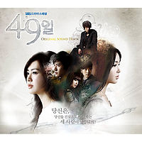 49 Days - Forever  Always - Park Bo Ram.mp3