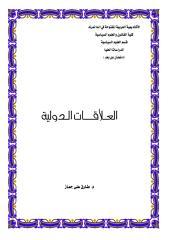 العلاقات الدولية.pdf