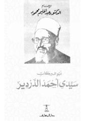 أبوالبركات سيدى أحمد الدردير.pdf