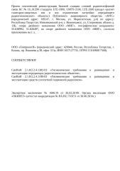 Проект СЭЗ к ЭЗ 1606 БС 16-01299.doc