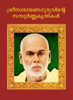 Sri Narayana Guru - Complete Works - Malayalam.pdf