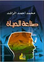 صناعة الحياة - 152محمد أحمد الراشد.pdf
