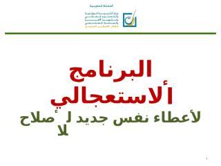 albarnamaj_alisti3jali_mihwar_alahdr_almadrassi.ppt