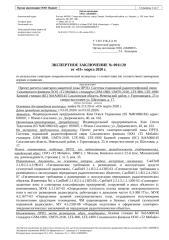 0911 - 000145 Сахалинская область,  Невельский район, г. Горнозаводск.docx