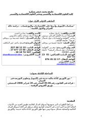 دور-التّوريق-كأداة-مالية-حديثة-في-التّمويل-وتطوير-البورصة-في-الجزائر-محمد-راتول.doc