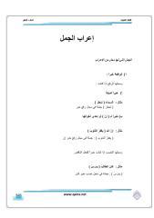 إعراب الجمل.pdf