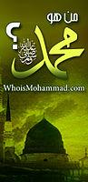من هو محمد رسول الله صلى الله عليه وسلم