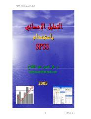 التحليل الاحصائى باستخدام spss.pdf