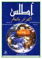 تحميل أطلس الجزائر والعالم .pdf  ___