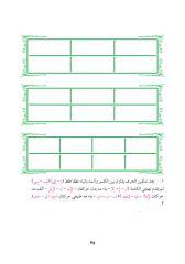 034 تهجي المد بالياء.pdf