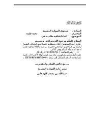 خطاب الغاء اتفاقيات طلبات الدعم الموارد البشرية 2).doc