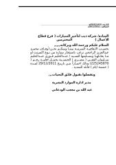 خطاب استئجار لـ صابر عبدون (2).doc