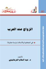 الزواج عند العرب في الجاهلية والأسلام - مقارنة.pdf