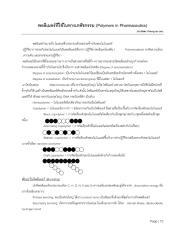 06 พอลิเมอร์ที่ใช้ในทางเภสัชกรรม.pdf