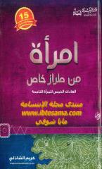 كريم الشاذلي - امراة من طراز خاص.pdf