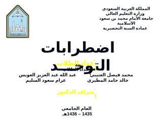 بحث اضطراب التوحد الطالب محمد العتيبي وزملائه.ppt