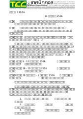 135-56 หนังสือเชิญอ.บัลลังก์ 56.docx