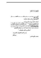 خطاب طلب استئجار شقه عبدالحليم فوزي.doc