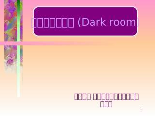 darkroom.ppt