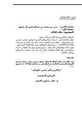 خطاب نقل كفاله محمد مكي حسين عبدالرحيم.doc