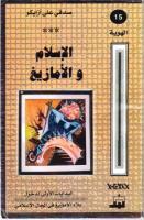الإسلام والأمازيغ  البدايات الأولى لدخول الأمازيغ في المجال الإسلامي.pdf
